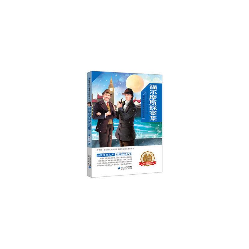 新课标小学课外阅读丛书第五辑  福尔摩斯探案集 正版书籍 限时抢购 当当低价 团购更优惠 13521405301 (V同步)