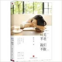 【旧书二手书8成新】《时光不老,我们不散》 祝小兔 中信出版社 9787508636276