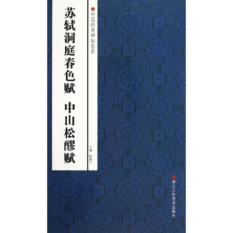 中国经典碑帖荟萃:苏轼洞庭春色赋 中山松醪赋