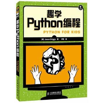趣学Python编程 python基础教程指南,python核心编程实例指导,对wxpython数据库充分的讲解,无需任何计算机基础知识,轻松有趣地掌握Python编程,不可错过的编程实践宝典!