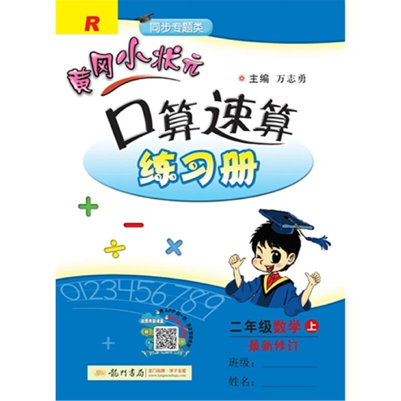2019年秋季 黄冈小状元·口算速算 二年级数学(上)R人教版