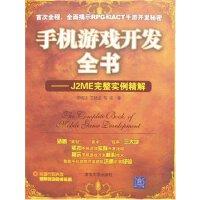 【旧书二手书八成新】手机游戏开发全书:J2ME完整实例精解(无光盘)