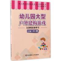 幼儿园大型户外建构游戏 华东师范大学出版社