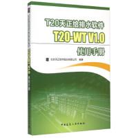 T20天正给排水软件T20-WT V1 0使用手册 北京天正软件股份有限公司 中国建筑工业出版社