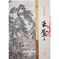 《草堂碧泉图》,古吴轩出版社,古吴轩出版社9787554600023