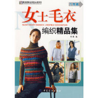 女士毛衣编织精品集--个性篇,阿瑛,中国纺织出版社9787506450249