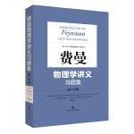 费曼物理学讲义习题集:新千年版