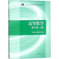 高等数学 上册 第7版 高等教育出版社