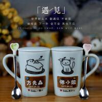 可爱情侣杯子一对创意个性刻字定制陶瓷马克杯水杯带盖勺结婚*