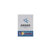 政府的边界 张维迎,林毅夫 著 经济理论经管、励志 新华书店正版图书籍 民主与建设出版社