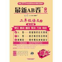 15秋 最新AB卷二年级语文―语文S版(上)