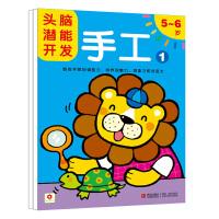 邦臣小红花・头脑潜能开发:手工 5-6岁(套装共2册)
