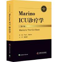 Marino ICU 诊疗学