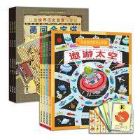 给孩子的数学历史启蒙游戏书(英国趣味数学大迷宫+儿童世界历史迷宫大冒险 全7册)