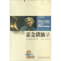 霍金讲演录 黑洞婴儿宇宙及其他 霍金【正版图书,品质无忧】