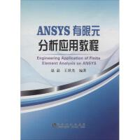 ANSYS有限元分析应用教程 冶金工业出版社