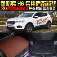 17款新哈弗H6专车专用尾箱后备箱垫子 改装脚垫配件