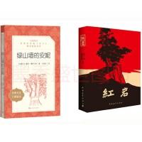 绿山墙的安妮(教育部统编《语文》推荐阅读丛书) +红岩(七年级下册必读)
