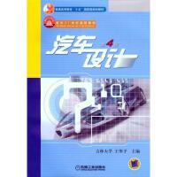 汽车设计(第4版)/王望予/普通高等教育十一五规划教材 机械工业出版社