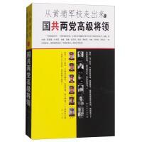 正版 从黄埔军校走出来的国共两党高级将领(一) 中共党史出版社