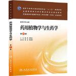 药用植物学与生药学(第二版/成教专科药学) 周晔 人民卫生出版社