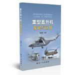 重型直升机发展与应用