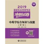 2019国家执业药师考试用书中药教材 冲刺试卷 中药学综合知识与技能(第11版)