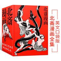 【英文口袋版】葛饰北斋漫画全集 HOKUSAI 日本浮世绘 版画 书籍