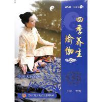四季养生瑜伽-冬季篇DVD( 货号:1019100009023)