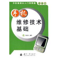 二手旧书8成新 手机维修技术基础 9787118060782