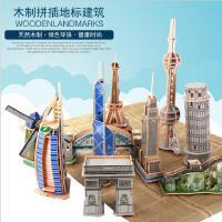 3D建筑物拼插玩具 儿童木质拼插地标建筑 益智类3D立体拼图玩具