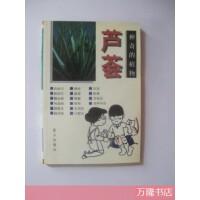 【二手旧书8成新】神奇的植物芦荟 董林编著 /董林编著 蓝天出版社