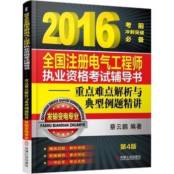 全国注册电气工程师执业资格考试辅导书 正版  蔡云鹏著  9787111541622