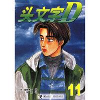头文字D(11) (日)重野秀一 ,简洁 接力出版社