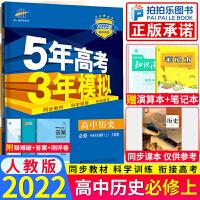 2022新版高中同步 历史必修上 中外历史纲要 一必修1 必修上册 人教版RJ版 新课改