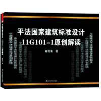 平法国家建筑标准设计11G101-1原创解读(平法创建者山东大学陈青来教授首次对11G101-1标准设计中的构造设计进
