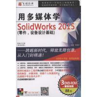 新华书店正版 育碟苑 用多媒体学SOKIDWORKS-2015 零件.设备设计基础 3DVD-ROM