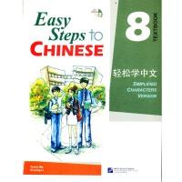 新华书店正版 轻松学中文 8 课本 1书1CD