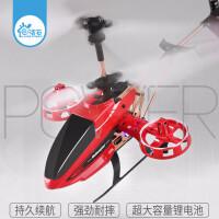 儿童玩具遥控飞机 无人直升机航模飞机模型耐摔遥控可充电
