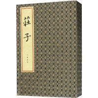 庄子(3册) 中华书局