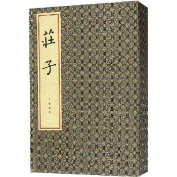 庄子(3册) 中华书局 【文轩正版图书】
