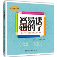 容易读错的字 四川辞书出版社有限公司