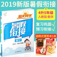 2019宇轩图书阳光同学暑假衔接4升5数学RJ五年级上册