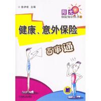 【新书店正版】健康意外保险百事通,陈伊维,机械工业出版社9787111134824