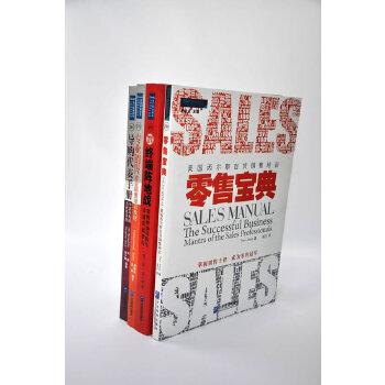 零售培训:(零售宝典+终端阵地战(第二版)+导购代表手册+专业销售)套装书