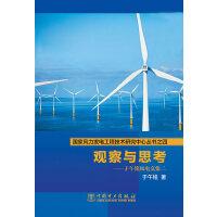 国家风力发电工程技术研究中心丛书之四 观察与思考――于午铭风电文集二