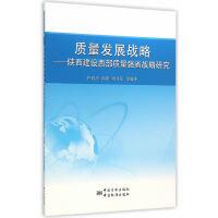质量发展战略--陕西建设西部质量强省战略研究