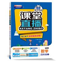 1+1轻巧夺冠 课堂直播:四年级数学(上)・西师版(2020秋)