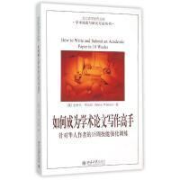 如何成为学术论文写作高手:针对华人作者的18周技能强化训练:学术规范与研究方法丛书 (美)史帝夫?华乐丝