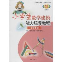 小学生数学建模能力培养教程(近期新出版适用本)1年级级下册 济南出版社